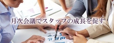 月次会議でスタッフの成長を促す