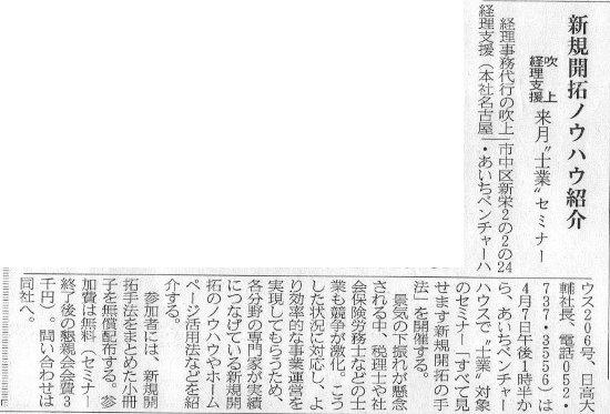 中部経済新聞掲載記事